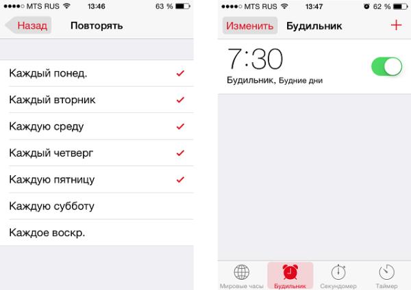 телефоны, как в айфоне изменить интервал повтора будильника Для Пылесоса