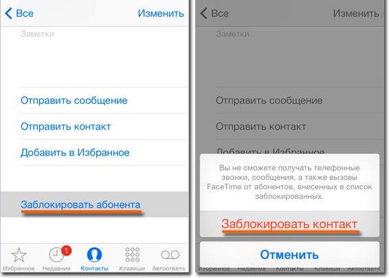 Черный список iPhone - как создать, настройка и редактирование